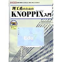 理工系のためのKNOPPIX(クノーピクス)入門 (I・O BOOKS)