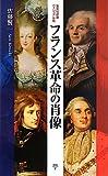 歴史小説の参考書◆『フランス革命の肖像』佐藤 賢一