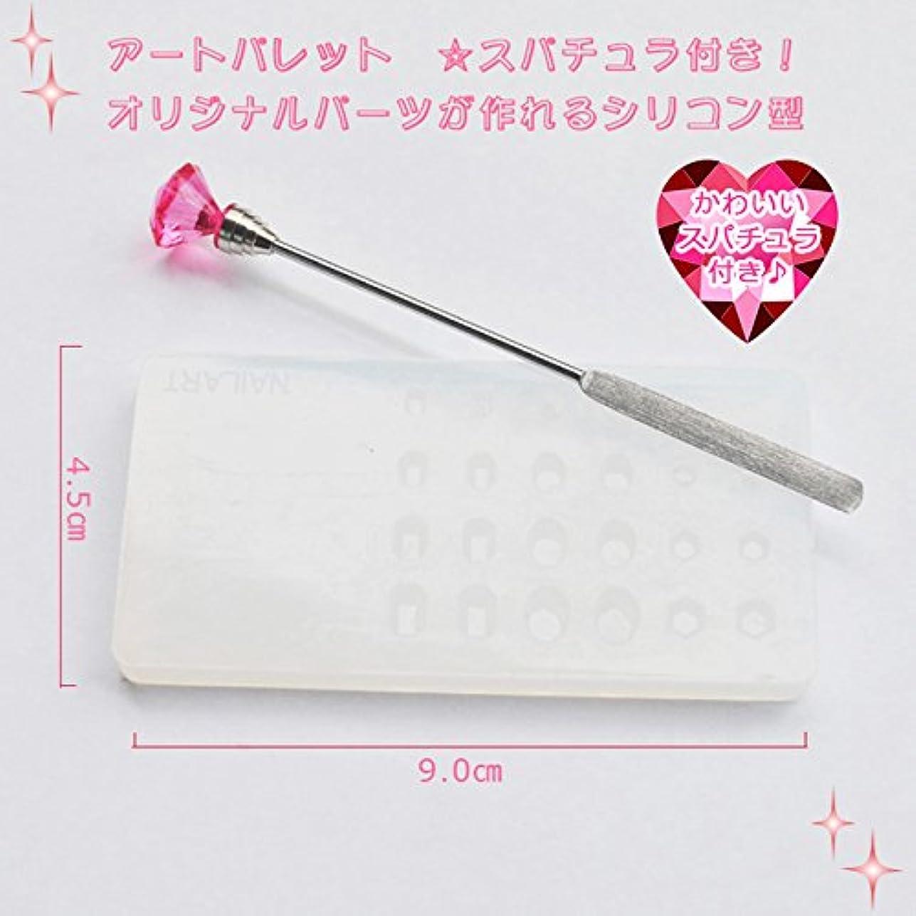 要件弓蒸し器アートパレット☆スパチュラ付き!☆オリジナルパーツが作れるシリコン型