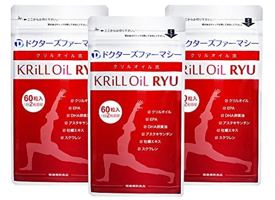石油鮫採用するクリルオイル流60粒 (2袋+1袋Free[計3袋])