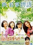新・若草物語 DVD-BOX 2[DVD]