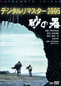 砂の器 デジタルリマスター 2005 [DVD]