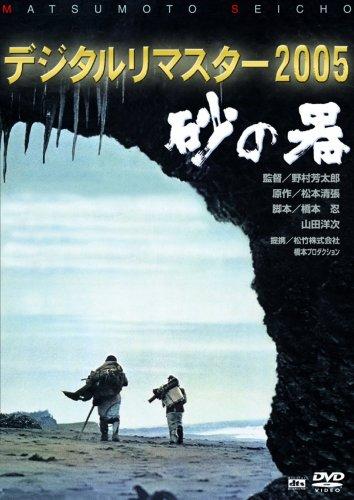 砂の器 デジタルリマスター 2005 [DVD]の詳細を見る