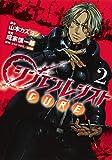 シンエンレジスト CURE 2 (ヤングジャンプコミックス)