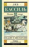 Konduit i Shvambraniia (in Russian)
