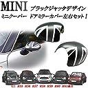 ドアミラーカバー左右 ブラックジャックデザイン ミニクーパー R55 R56 R57 R59 R60系 かんたん貼り付け (ブラックジャック1)
