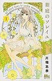 箱庭のソレイユ 1 (マーガレットコミックス)