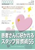 患者さんに好かれるスタッフ習慣術55 (歯科医院経営実践マニュアル vol.22)