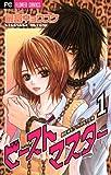 ビーストマスター(1) (フラワーコミックス)