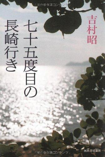 七十五度目の長崎行きの詳細を見る