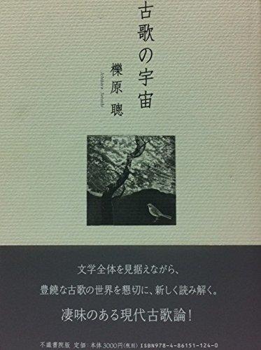 古歌の宇宙 (ヤママユ叢書)