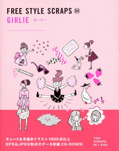 FREE STYLE SCRAPS 04 GIRLIEーガーリーの詳細を見る