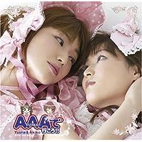 『AAAで行こう!!~Yuuna&Akiko~』通常版