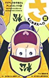 TVアニメおそ松さんアニメコミックス 5 (マーガレットコミックス)