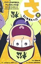 TVアニメおそ松さんアニメコミックス 第05巻