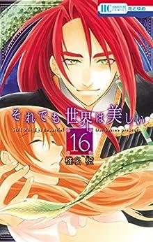 それでも世界は美しい 第01-16巻 [Soredemo Sekai wa Utsukushii vol 01-16]