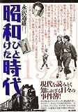 昭和ひとけた時代―1926‐1935