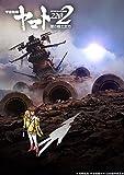 【Amazon.co.jp限定】 宇宙戦艦ヤマト2202 愛の戦士たち 6 (福井晴敏(シリーズ構成・脚本)書き下ろしドラマCD付) [DVD]