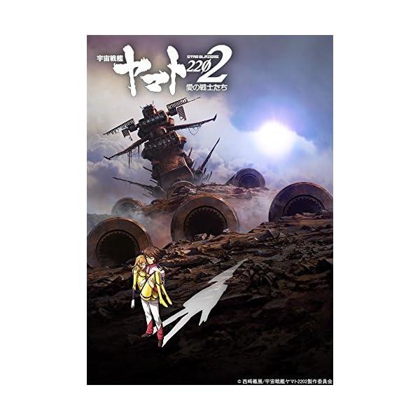【Amazon.co.jp限定】 宇宙戦艦ヤマト...の商品画像