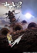宇宙戦艦ヤマト2202 愛の戦士たち 第20話の画像