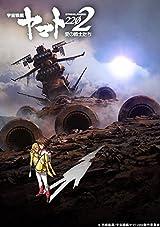 「宇宙戦艦ヤマト2202 愛の戦士たち」BD第6巻・回生篇予約受付中