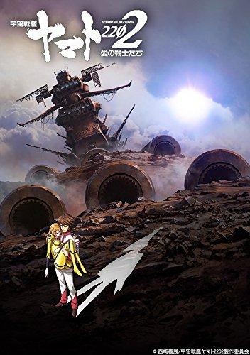 【Amazon.co.jp限定】 宇宙戦艦ヤマト2202 愛の戦士たち 6 (福井晴敏(シリーズ構成・脚本) 書き下ろしドラマCD付) [Blu-ray]