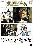 浦沢直樹の漫勉 さいとう・たかを(全巻購入キャンペーン応募券付) [DVD]