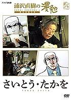 浦沢直樹の漫勉 さいとう・たかを(全巻購入キャンペーン応募券付)