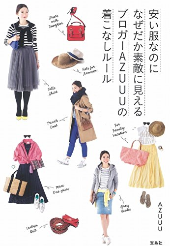 安い服なのになぜだか素敵に見える ブロガーAZUUUの着こなしルールの詳細を見る