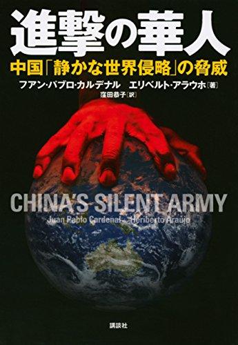 進撃の華人 中国「静かな世界侵略」の脅威