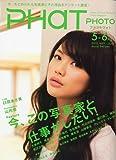 PHaT PHOTO (ファットフォト) 2010年 06月号 [雑誌]