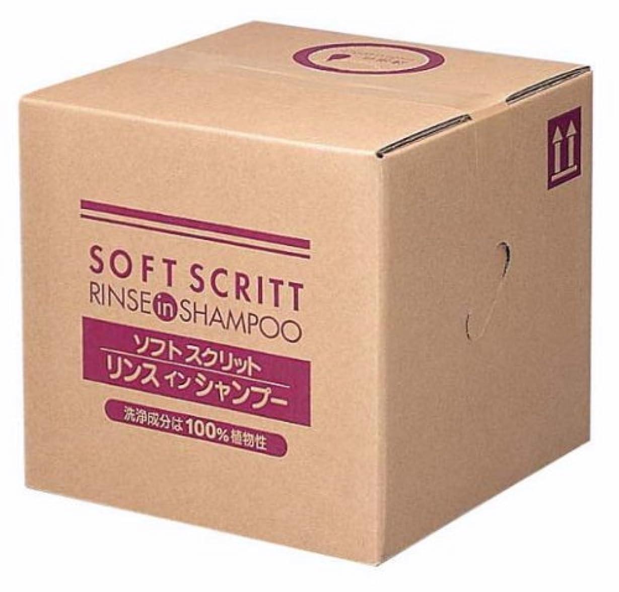 名誉ある適応ジュース熊野油脂 業務用 SOFT SCRITT(ソフト スクリット) リンスインシャンプー 18L