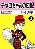 チャコちゃんの日記 / 今村 洋子 のシリーズ情報を見る