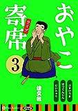 おやこ寄席ライブ 3 (<CD>)