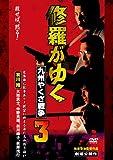 修羅がゆく3 九州やくざ戦争[DVD]