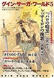グイン・サーガ・ワールド〈5〉 (ハヤカワ文庫JA)