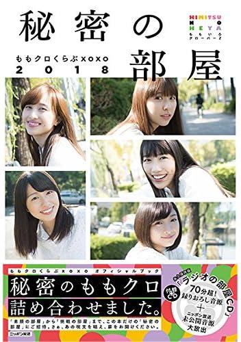 【Amazon.co.jp限定】オリジナルカバー&生写真付き ももクロくらぶxoxo2018 秘密の部屋(CD付き)