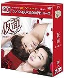 仮面 DVD-BOX1<シンプルBOX 5,000円シリーズ>[DVD]