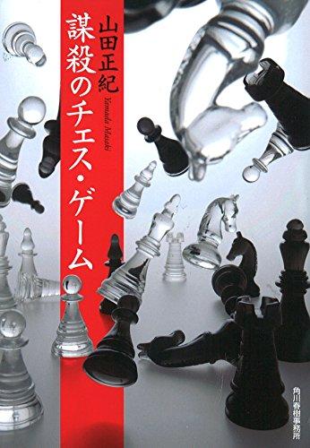謀殺のチェス・ゲーム (ハルキ文庫)の詳細を見る