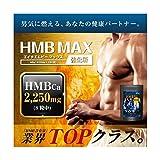 HMBのサプリメント hmb MAX 2250mg 120粒
