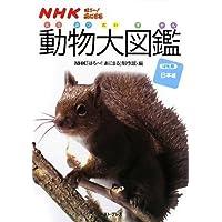 NHKはろー!あにまる 動物大図鑑―ほ乳類日本編