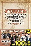 東大ナゾトレ AnotherVisionからの挑戦状 第8巻
