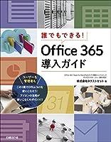 誰でもできる!  Office365導入ガイド