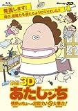 劇場版3D あたしンち 情熱のちょ~超能力♪母大暴走![Blu-ray/ブルーレイ]