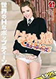 はめっ娘キューティーズ ~世界のHなポップティーン~ [DVD]