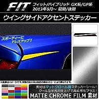 AP ウイングサイドアクセントステッカー マットクローム調 ホンダ フィット/ハイブリッド GK系/GP系 前期/後期 オレンジ AP-MTCR2332-OR 入数:1セット(2枚)