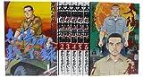 太陽の黙示録 建国編1-7巻 セット (ビッグコミックス)