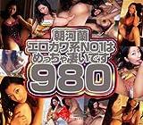 朝河蘭エロカワ系NO1はめっちゃ凄いです980 [DVD]