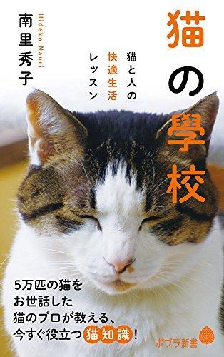 (115)猫の學校: 猫と人の快適生活レッスン (ポプラ新書 な 6-1)