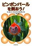 ピンポンパールを飼おう!―ピンポンパールと小さな金魚の楽しみ方